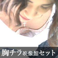 【3本セット】胸チラ映像館フルセット