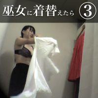 【HD】彼女が巫女に着替えたら vol.3