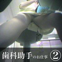 【パンチラ】歯科助手のお仕事 vol.2