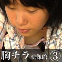 胸ちら映像館 vol.3