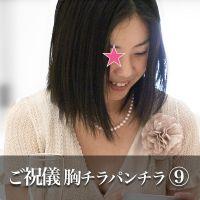 【HD】ご祝儀胸チラパンチラHD vol.9