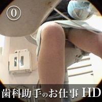 【パンチラ】歯科助手のお仕事 HD