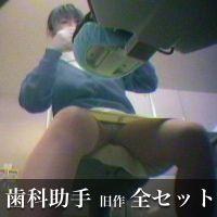【全9本セット】旧作・歯科助手のお仕事【パンチラ】