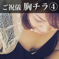 【HD】ご祝儀胸チラパンチラHD vol.4