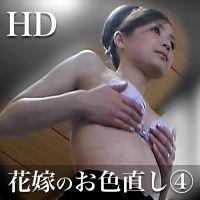 【HD】花嫁のお色直し vol.4
