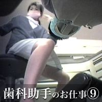 【パンチラ】歯科助手のお仕事 vol.9