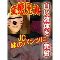 【JC3】妹のパンツに変態行為