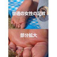 普通の女性の足裏足紋大容量パック