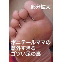 ポニーテール美人ママの意外とゴツい足の裏