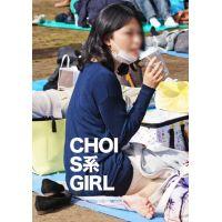 チョイS系GIRL