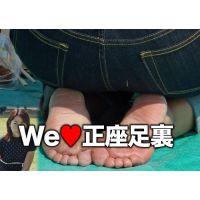 We♥正座