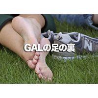 GALの足の裏