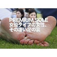 PREMIUM SOLE 女優のような女性、その凄い足裏