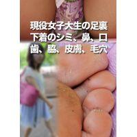 現役女子大生の足裏、皮膚、パーツ、超アップ