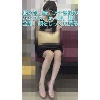 加◯綾◯アナ激似のパンプス、生足、脚、膝、全身、お顔