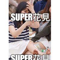 SUPER花見パンチライン&足