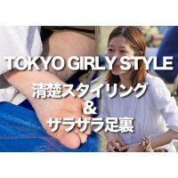 TOKYO GIRLY STYLE 清楚系ザラザラ足裏