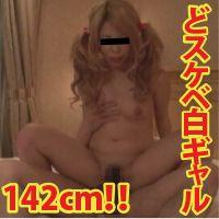 【0637】大阪メイド喫茶! 人気ナンバーワン!142�ミニロリギャル少女の狭膣を20cm巨大肉棒でイカせズボハメ