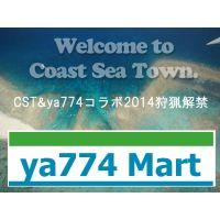 【CST&ya774コラボ2014狩猟解禁全セット】