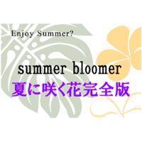 【夏に咲く花 完全版】 残暑お見舞い申し上げます。