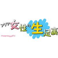 【PREMIUM PACK】 フリマ出店女性50人以上の生足裏をガンミする!!