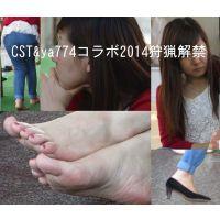 【CST&ya774コラボ2014狩猟解禁-4】