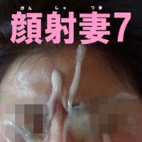 顔射妻7 顔面シャワー編