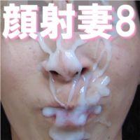 顔射妻8 単品3