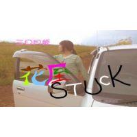 [花屋Stuck]