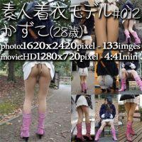 素人着衣モデル#012 かずこ28歳