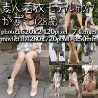 素人着衣モデル#017 かずこ(28歳)vol.6
