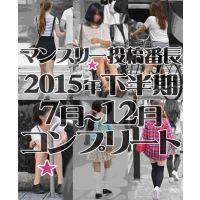 【コンプリート】マンスリー投稿番長2015年度下半期7月〜12月コンプリートセット