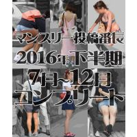 【コンプリート】マンスリー投稿番長2016年度下半期7月〜12月コンプリートセット