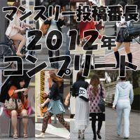 【コンプリート】マンスリー投稿番長2012年度コンプリートセット