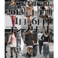 【コンプリート】マンスリー投稿番長2013年度上半期1月〜6月コンプリートセット