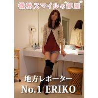 No.001 ローカル番組レポーター ERIKA