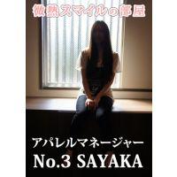 No.003 アパレルマネージャー SAYAKA