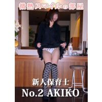 No.002 新米保育士 AKIKO