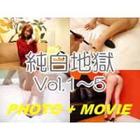 【Vol.1〜5セット】純白地獄を20分でクリアできるか? for Photo + Movie