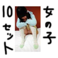 【10セット 可愛い子】
