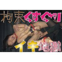 最強自信作「問答無用」拘束くすぐり イキ地獄 みなみ 1/3