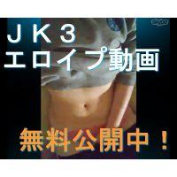 【無料エロイプ動画】JK3 これぞインターネット。完全素人の女子校生とエッチなビデオ通話!【没ネタ公開】