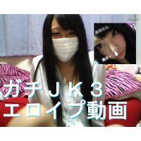 【エロイプ動画】ガチJK3 スカイプでオナニーしちゃいました! みほちゃん 初めて人に見られながらヌレヌレに【JK】