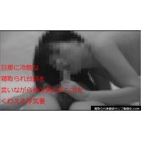 寝取られ見下しビデオレター 妊婦の妻が他人棒をフェラしている映像を夫に送る