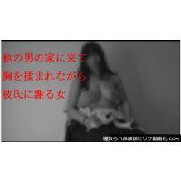 寝取られ謝罪ビデオレター 彼女が謝りながら他の男に胸を揉まれるNTRなAV