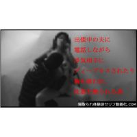 寝取られ夫婦の告白ビデオレター 妊婦の嫁が旦那以外の男に体を許すNTR動画