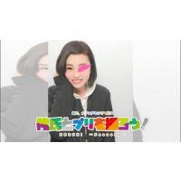 【第3回】俺氏とプリを撮ろう!