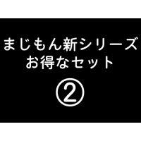 【オトクなセット�】まじもん新シリーズ 【第4弾】【第5弾】【第6弾】 webcam