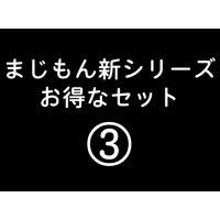 【オトクなセット�】まじもん新シリーズ 【第7弾】【第8弾】【第9弾】 webcam