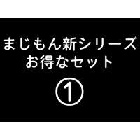 【オトクなセット�】まじもん新シリーズ 【第1弾】【第2弾】【第3弾】 webcam